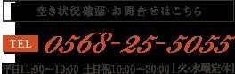 セレブレーション!ステラ 0568-25-5055 営業時間 平日11:00~19:00 土日祝10:00~20:00 [火曜定休]